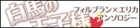 フィルブラン×エリカアンソロジー〜白馬の王子様〜