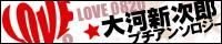 サクラ大戦Ⅴ・大河新次郎プチアンソロジー「LOVE 0820」
